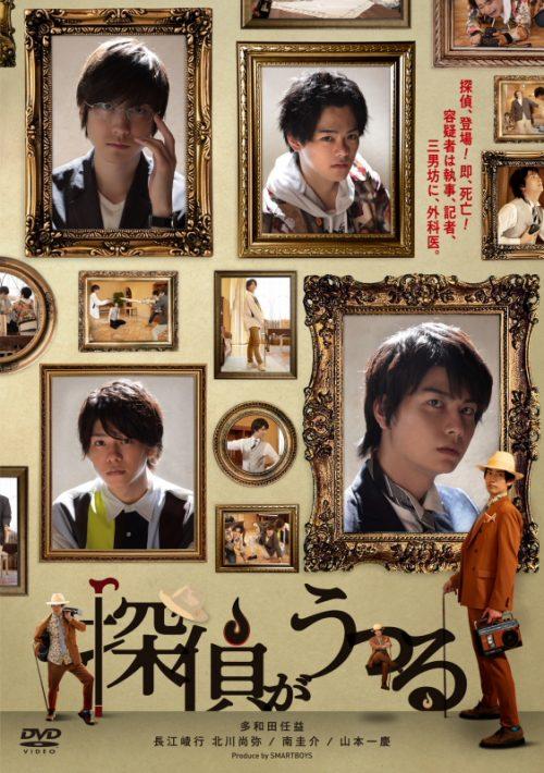 「探偵がうつる」DVDジャケット 800-563